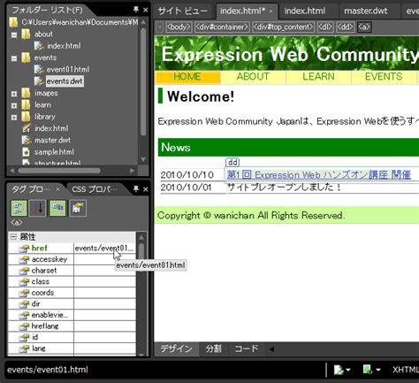 Expression Web 4:別のwebページへリンクするには