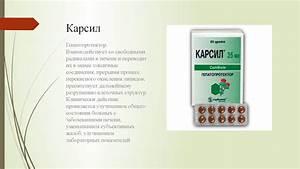 Препарат для лечения гепатоза печени