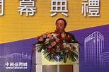 台灣貿易中心青島代表處 正式成立 | 大陸 | NOWnews今日新聞