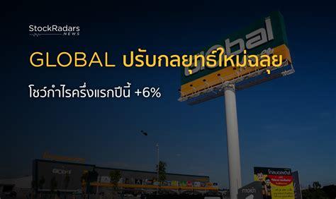 GLOBAL ปรับกลยุทธ์ใหม่ฉลุย โชว์กำไรครึ่งแรกปีนี้ +6% ...