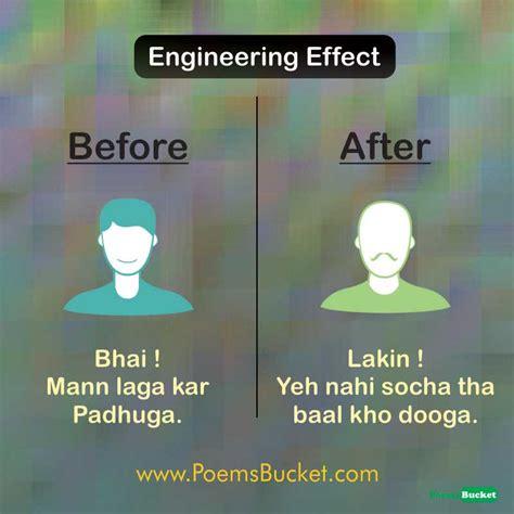 lol funny engineering effect hindi jokes