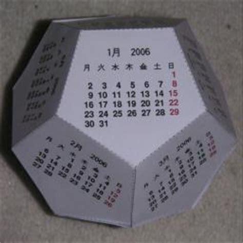 sided calendar