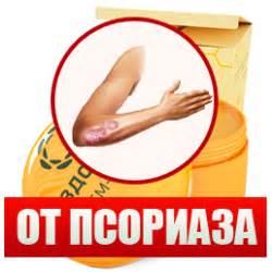Белобаза крем от псориаза отзывы