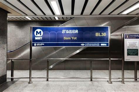 5 สถานี MRT เปิดใหม่ แหล่งเที่ยว กิน ช้อป กลางกรุง ...
