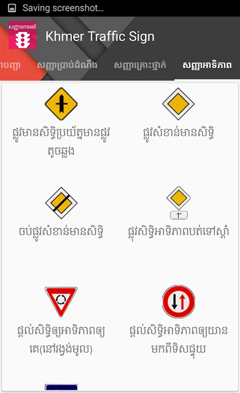 Khmer Traffic Sign  Android Apps On Google Play. Miscarriage Signs. School Building Signs. Compression Signs Of Stroke. Exit Signs Of Stroke. September 29 Signs. Lean Signs. Visual Signs. License Test Signs