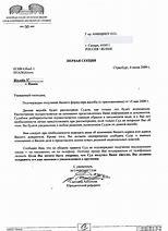 письмо ответ на жалобу родителей отказ в обучении по сипр