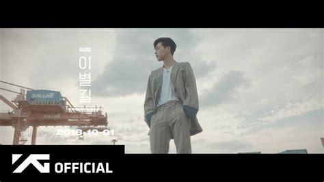 '이별길(goodbye Road)' Lyric Narration Video #2
