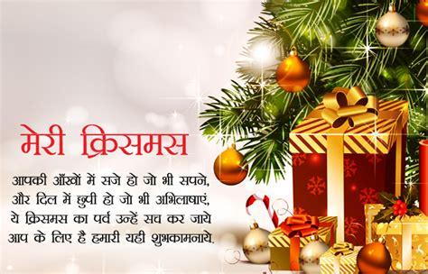 top merry christmas sms wishes shayari msg in hindi english