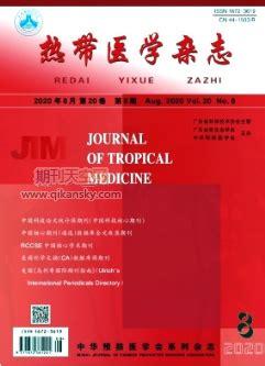 热带医学杂志是什么水平的期刊|期刊天空网