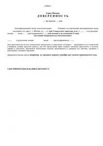 Доверенность на регистрацию договора залога недвижимого имущества