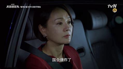 《60天,指定幸存者》最新中字预告 该剧改编自美剧 指定幸存者 由姜汉娜主演 7月1日首播 - YouTube