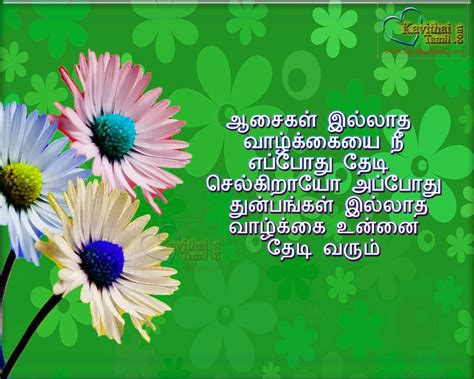 tamil kavithai wallpapers   gallery