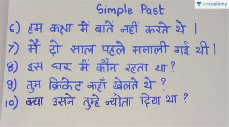 Practice Set 2  Simple Past Tense  Practice Tests  Learning English Through Hindi (beginners