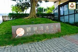 香港觀塘海濱花園 - Travelababies - 親子旅遊資訊平台