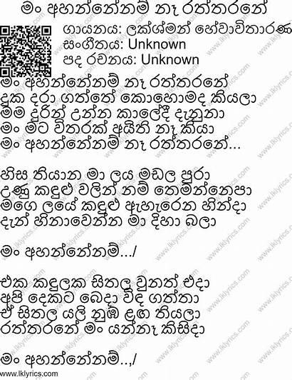 Na Lyrics Song Sinhala Lakshman Chords
