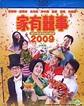 YESASIA : 家有囍事2009 (Blu-ray) (中國版) Blu-ray - 古天樂, 吳君如, 華錄電子音像出版有限公司 - 香港影畫 - 郵費全免