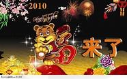 卡通老虎铜钱底纹鼠绘梅花花纹喜庆迎春素材_素材公社