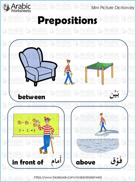 Arabicenglish Picture Dictionary Prepositions  Arabicworksheets (tm) Mini Dictionary