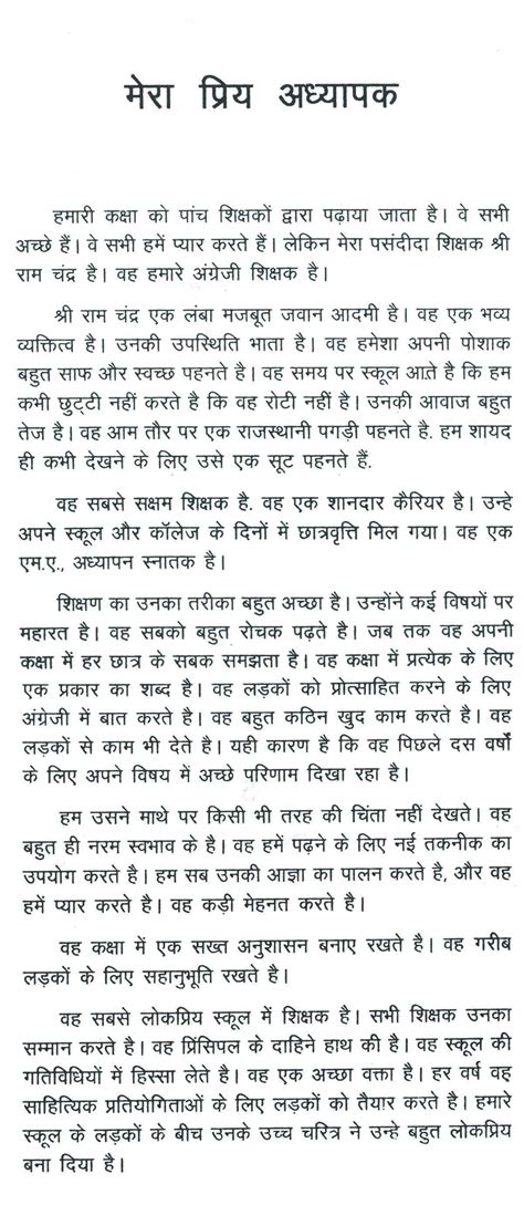 essay of teacher essay for kids on my favorite teacher in hindi