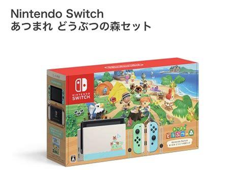 ゲオ switch 当選 日