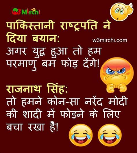 pakistan joke  hindi smile funny jokes funny