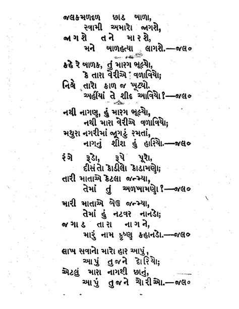 Gujarati Poems