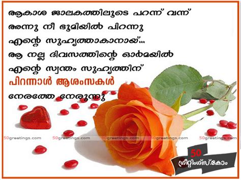 birthday wishes for best friend in malayalam malayalam advance birthday wishes for friend