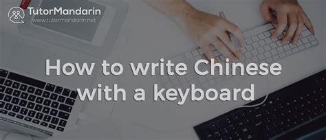 how to type in chinese how to type in chinese characters on keyboard tutormandarin