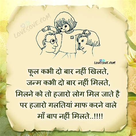shayari  maa baap suvichar message  parents lovesovecom
