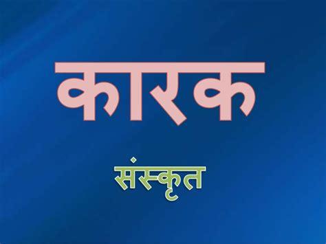 Karak Sanskrit (rahul Kushwaha