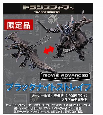 Strafe Transformers Age Extinction Knight Takara Tomy