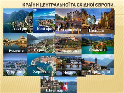 Туристичні країни центральної та східної Європи ...
