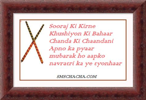 garba sms  hindi