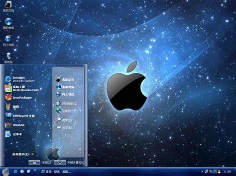 苹果电脑主题,苹果桌面主题|电脑主题,桌酷主题下载