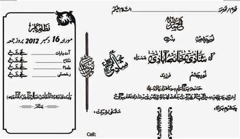 wedding invitation urdu wedding