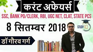 September 2018 Current Affairs in Hindi 8 September 2018 ...