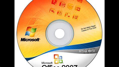 Microsoft Office 2007 + Serial Key [tutorialishqip] 2017