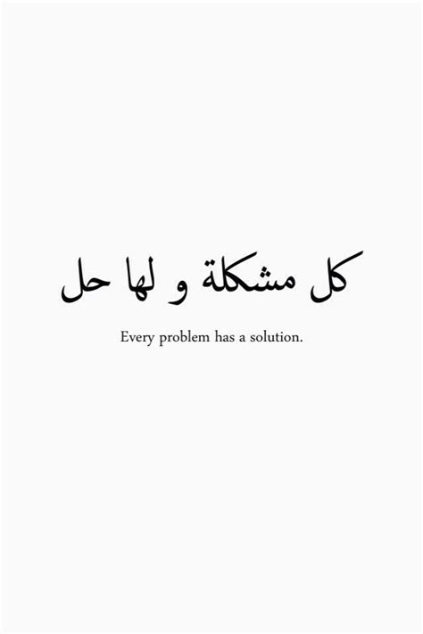 arabic quotes ideas  pinterest arabic tattoo