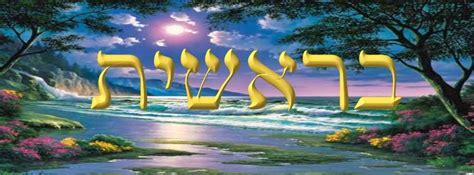 Shabbat Shalom  Parshat Bereishit  Bereshit (génesis 11