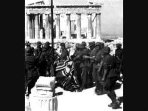 Η είσοδος των Ναζί στην Αθήνα το 1941 και το 2012