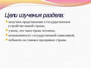 современная россия презентация