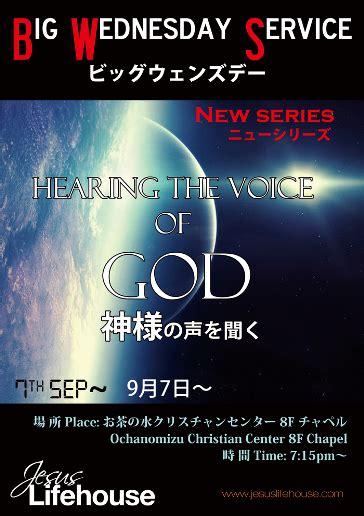 quotes  hearing gods voice quotesgram