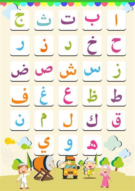 jual huruf hijaiyah untuk playgrup anak tk