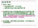 PPT - 「 103 年度流感疫苗接種計畫」 執行前說明會 PowerPoint Presentation - ID:6434737