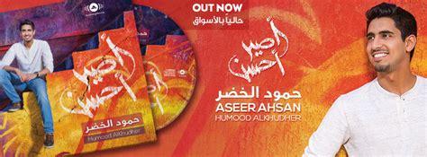 Aseer Ahsan Album By Humood Alkhudher