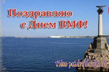 Отважным героем средь водных солдат! Поздравление с Днём ВМФ » Видео поздравления скачать бесплатно