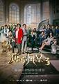 Heart of Greed 3 (2017)   DramaPanda