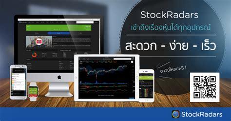 StockRadars เข้าถึงเรื่องหุ้นได้ทุกอุปกรณ์ สะดวก-ง่าย-เร็ว ...