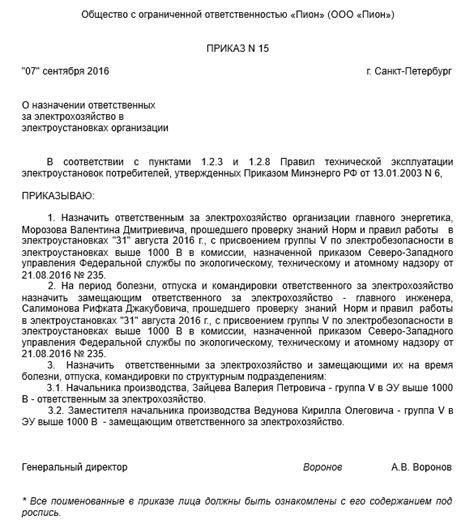 приказ ответственный за нормативную документацию в лаборатории