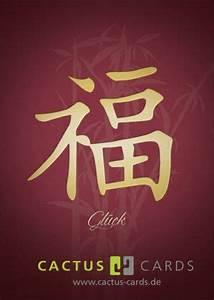 Japanisches Zeichen Für Glück : chinesisches zeichen f r gl ck postkarten spirituell pinterest chinesische zeichen ~ Orissabook.com Haus und Dekorationen